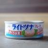 ツナ缶レビュー「CGCライトツナフレーク」・ツナ具研究会