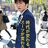 AERA STYLE MAGAZINE (アエラスタイルマガジン) Vol.42【表紙:田中圭】[雑誌] (AERA増刊)