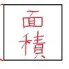平方根物語第1話入門編中3