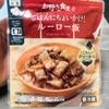 【ファミマ】ごはんにちょいかけ!ルーロー飯を食べてみた!