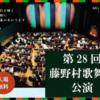 藤野村歌舞伎 10月5日・6日に公演!