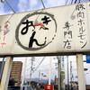 おっきん(佐伯区五日市中央7)天ぷらカレー麺