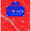 婦人画報2019年7月号付録 パリのビストロ50軒の50皿