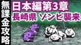 日本編第3章 長崎県 ゾンビ襲来【無課金攻略】にゃんこ大戦争