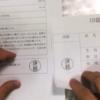 印鑑登録証明書と契約書類の印影を目視で一致確認する方法