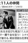 『オーシャンと11人の仲間』(1960・米/130分/35mm)魅惑のシネマ・クラシックスVol. 27 ワーナー・ブラザース シネマフェスティバル PART 4