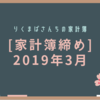 [家計簿締め]2019年3月☆