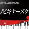 【イベントレポート】10/17開催!ピアノビギナーズクラブ
