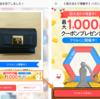 《 ハズレなし! 》最大1,000円OFFクーポンプレゼント♪