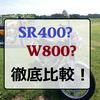W800、SR400徹底比較インプレッション