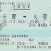 ゆふ82号 B特急券【eきっぷ】