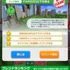 【みんゴルアプリ】東京グランドゴルフガーデンHOLE3攻略