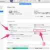 """「iOS10.3」アプデ公開!アプデ前に""""必ず""""やっておくべきこと"""