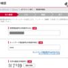 実録!DSDSでガラケーに月額1000円プラスでスマホデビュー(ドコモメール設定編①)
