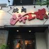 『焼肉ジャンボ』焼肉 - 東京 / 本郷3丁目