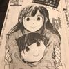 【文房具マンガ】「きまじめ姫と文房具王子」第13話