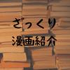 【感想】本棚のおすすめ漫画をざっくり紹介その8