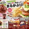 画像 調理演出 まるかぶりハンバーガー ヤオコー 1月31日号