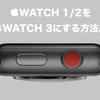 あなたのApple Watchを1秒でApple Watch 3にする方法