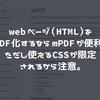 webページ(HTML)をPDF化するなら mPDF が便利。ただし使えるCSSが限定されるから注意。
