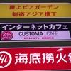 初めての自分流東京旅行⑬(泊まったネカフェ編)