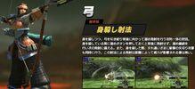 【MHXX】新弓狩技「身躱し射法Ⅱ、Ⅲ」入手方法【モンハンダブルクロス攻略】