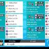 【剣盾シングルS12使用構築】暗黒炎妖スタン(最終順位275位レート2014)