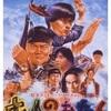 映画『七人のおたく』ネタバレあらすじキャスト評価 懐かしの青春映画