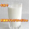 【質問箱】牛乳で肝臓壊すわけない。2019/11/18