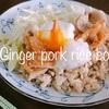 糖質制限中でも食べられるガッツリ生姜焼き丼!