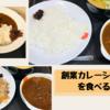 松屋の創業カレーはどの組み合わせがおすすめ?3種類を食べ比べて検証!