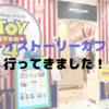 トイ・ストーリーカフェ東京に行ってきました!メニューやグッズを紹介