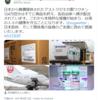 台湾へ送ったワクチン もうすぐ接種へ 2021年6月12日