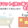 浴室内マット(洗い場マット)を買った 浴室の床が硬くて冷たいので