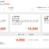 ラッキー上海・台北・香港セール&わくわくバニラセール