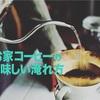 初心者向け!お家で美味しく淹れるドリップコーヒーのワークショップ開催します!