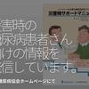 192食目「災害時の糖尿病患者さん向けの情報を発信しています」-日本糖尿病協会ホームページにて-