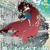 映画『竜とそばかすの姫』あらすじ・感想・ちょっとネタバレ 細田守の渾身はどんな世界…