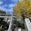阿佐ヶ谷神明宮で新嘗祭御朱印を拝受いたしました(東京都杉並区)2020/11/23