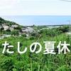 夏休みの予定 in 2017