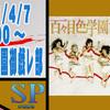 SP水曜劇場 第263回 百々目色学園御戯レ部『女子がほぼ裸のチラシに釣ラレテ見に来たんだがもうダメ限界。』