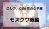 【ロシア】モスクワ後編~0泊4日の女子旅、3日目~
