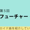 piapro ch-介紹VOCALOID歌曲的連載【第5回~Future Bass(未來貝斯)】中文翻譯