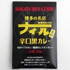 【博多の名店ナイル】辛口黒カレーを食べた感想。1日1000人が行列をつくった伝説のカレー店のレトルトカレー!