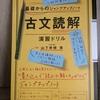 山下幸穂『基礎からのジャンプアップノート 古文読解・演習ドリル』(旺文社)
