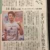 ブランデュー弘前FC 吉本監督とあきた耳鼻咽喉科CL