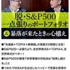 全世界株式への投資が90点だとしたらS&P500への投資は80点から85点はあるかという感じです