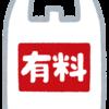 【超絶簡単な裏技…『レジ袋の簡単なひらき方!』】#63