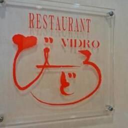 バイキングレストラン びーどろ