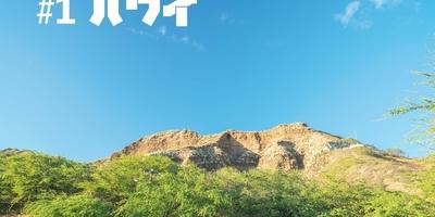 vol.1 ハワイ留学紀行。初めてのハワイ。